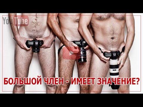 БОЛЬШОЙ ЧЛЕН — имеет ли значение размер полового члена мужчины?