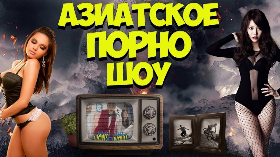 АЗИАТСКОЕ ЭРОТИЧЕСКОЕ ШОУ(18+)
