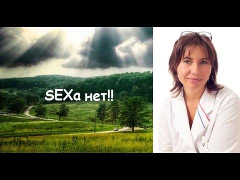 Секса нет, но эрекцию подавай!